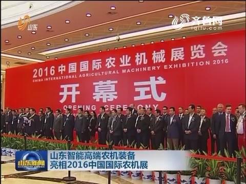 山东智能高端农机装备亮相2016中国国际农机展