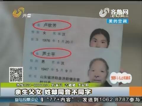 济阳:亲生父女 姓却同音不同字