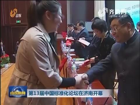 第13届中国标准化论坛在济南开幕