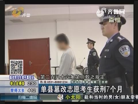 单县篡改志愿考生获刑7个月