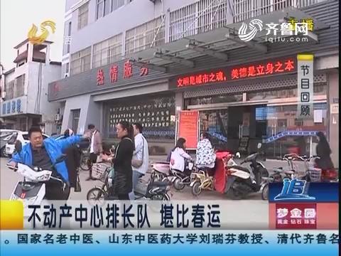 枣庄:不动产中心排长队 堪比春运