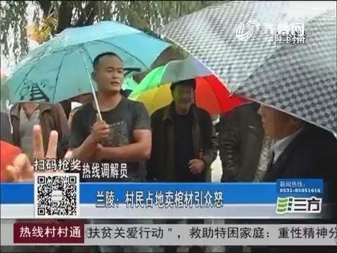 【热线调解员】兰陵:村民占地卖棺材引众怒