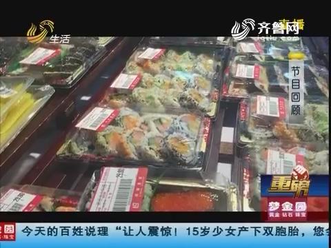 【重磅】青岛:检测高档寿司 含色素吗?