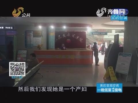济南:15岁少女凌晨突现急诊室 剖宫产下双胞胎男婴