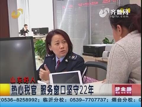 【山东好人】烟台:热心税官 服务窗口坚守22年