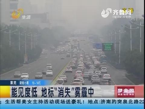 """济南:能见度低 地标""""消失""""雾霾中"""