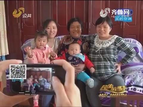 平邑:全家福背后的故事 招上门女婿 求医10年花10万