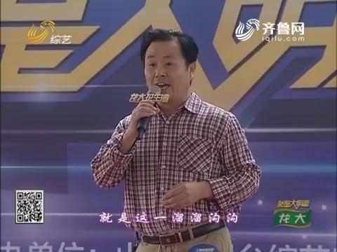 我是大明星:刘畅演唱歌曲《就恋这把土》成功晋级