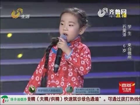让梦想飞:萌娃小妹子表演喜儿 杨波上台演父亲