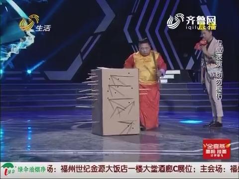 20161026《让梦想飞》:夫妻搭档惊险刺激魔术表演 让观众目瞪口呆
