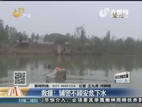金乡:紧急!有人开车掉进河里