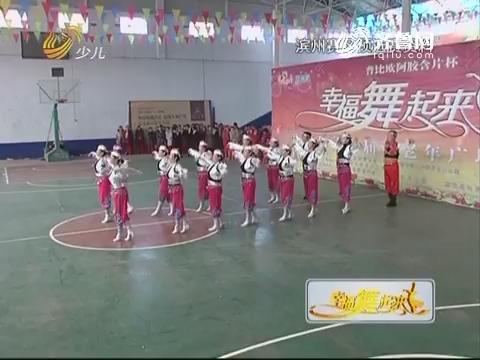 20161027《幸福舞起来》:山东省第二届中老年广场舞大赛总决赛·民族舞专辑