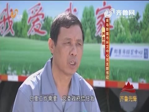 20161027《齐鲁先锋》:党员风采·共筑中国梦 党员争先锋 芦吉航——城市洁净是我最大的心愿