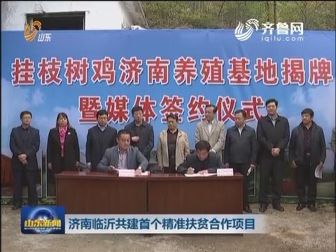 济南临沂首个精准扶贫合作项目达成共建协议