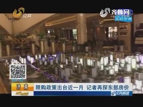 济南:限购政策出台近一月 记者再探东部房价