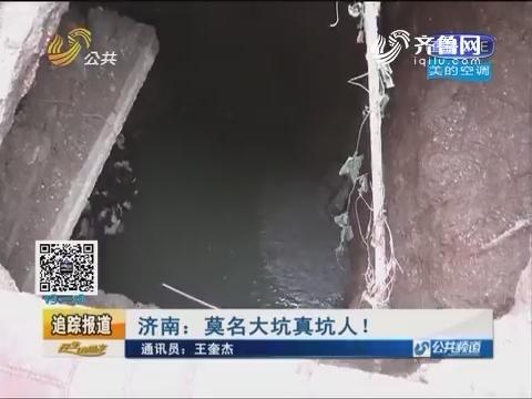 【追踪报道】济南:莫名大坑真坑人!