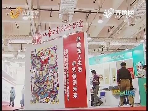 20161027《这里是山东》:非遗博览会 落户济南打造金牌品质