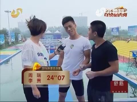 快乐向前冲:李贵联合周瑞完美一跑步升至第一位