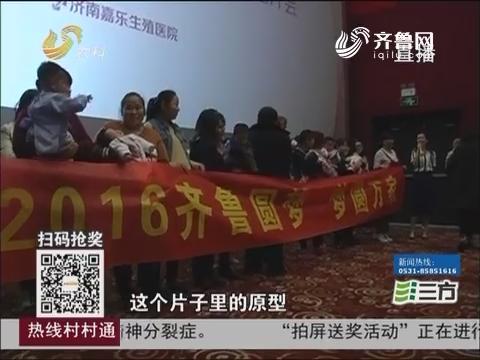 济南:《一家两口》讲述失独家庭心路历程