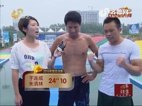 快乐向前冲:朱清林搭档于连成雨中作战发挥相当好