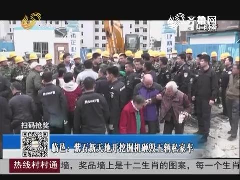临邑:紫石新天地开挖掘机砸毁五辆私家车