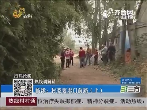 【热线调解员】临沭:村委要卖门前路(上)