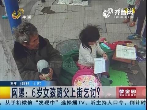 【临沂】网曝:6岁女孩随父上街乞讨?