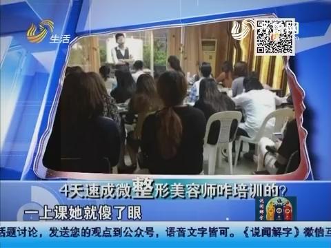 """20161027""""整"""":4天速成微""""整""""形美容师咋培训的?"""