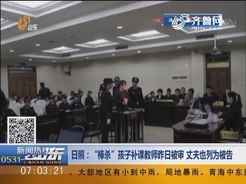 """日照:""""棒杀""""孩子补课教师10月27日被审 丈夫也列为被告"""
