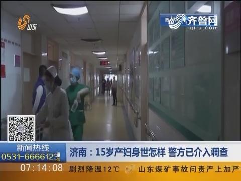 济南:15岁产妇身世怎样 警方已介入调查