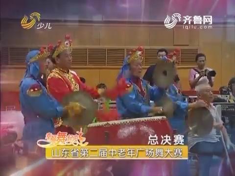 20161028《幸福舞起来》:山东省第二届中老年广场舞大赛——山东省总决赛