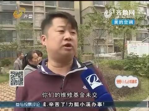 莱芜:费用已交 开发商太坑人?