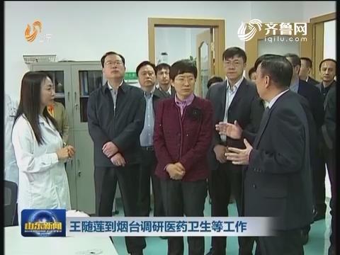 王随莲到烟台调研医药卫生等工作