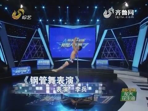 我是大明星:李兵表演钢管舞妻子来到现场助阵