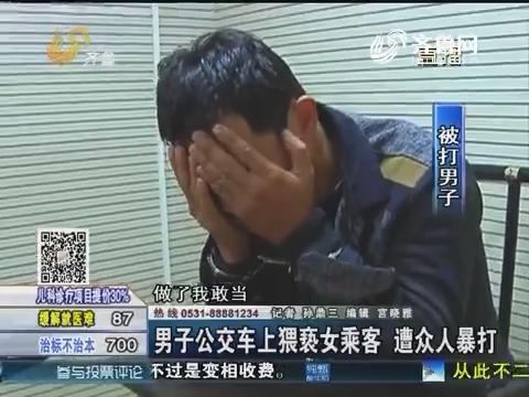 青岛:男子公交车上猥亵女乘客 遭众人暴打
