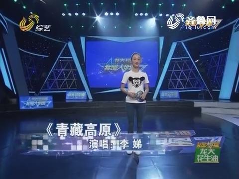 我是大明星:家庭贫困的李娣演唱《青藏高原》成功晋级