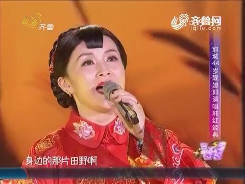 媳妇你最靓:郓城44岁靓媳妇演唱韩红经典