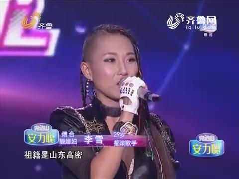 媳妇你最靓:李雪乐队演绎全新摇滚组曲