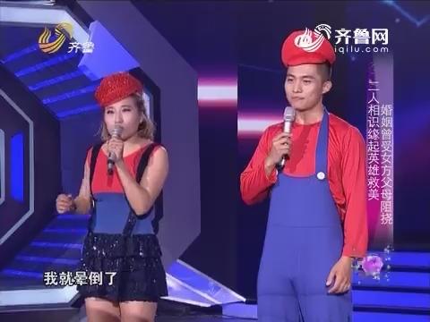 媳妇你最靓:杨青夫妻档演绎超级玛丽版《咋了爸爸》