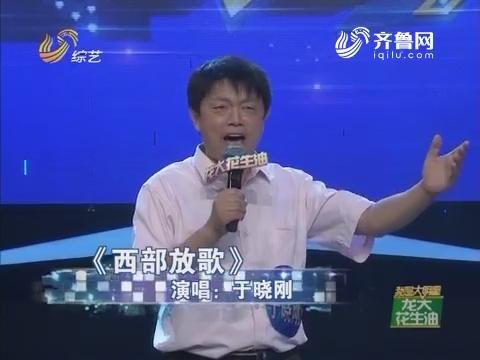 我是大明星:于晓刚演唱歌曲《西部放歌》未能得到评委老师的认知
