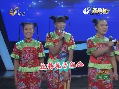 """我是大明星:庄稼妮子组合表演舞蹈 现场教评委老师学""""莱芜话""""并且成功晋级"""