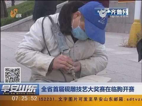 山东省首届砚雕技艺大奖赛在临朐开赛