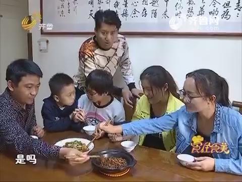 20161029《食全食美》:美食约惠 佰祥海鲜烤肉自助
