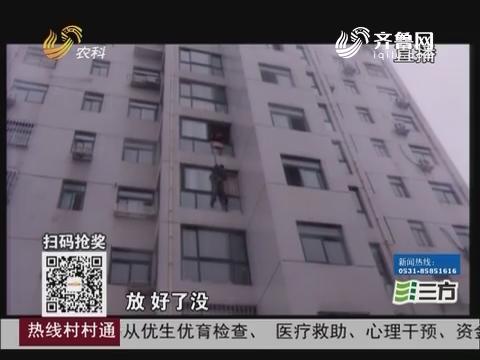 海阳:老人反锁家中 消防空降救人