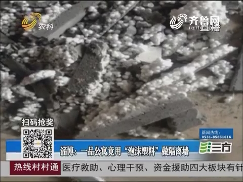 """淄博:一品公寓竟用""""泡沫塑料""""做隔离墙"""