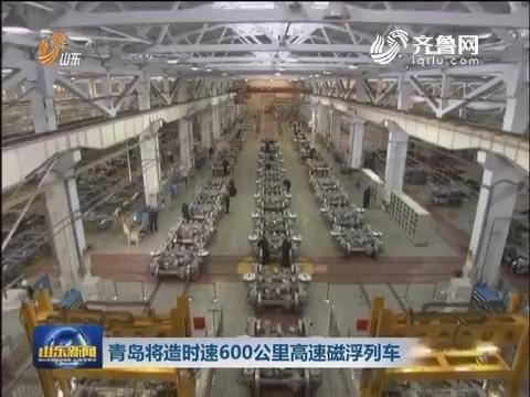 青岛将造时速600公里高速磁浮列车