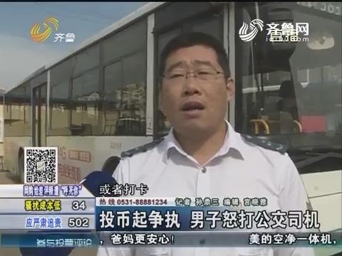 青岛:投币起争执 男子怒打公交司机