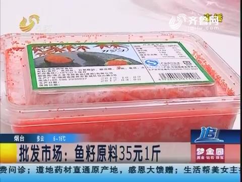 青岛 调查:谁在出售染色鱼籽原料?