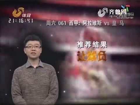 20161029《天天体彩》:阿拉维斯VS皇马
