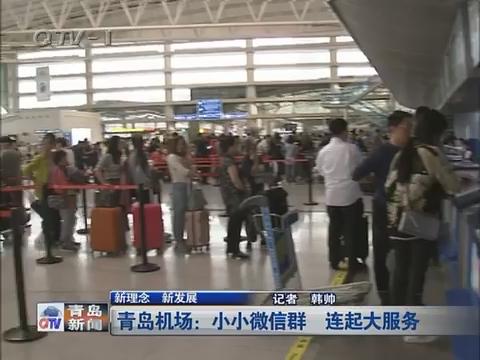 【新理念 新发展】青岛机场:小小微信群连起大服务